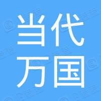 北京当代万国城停车场经营管理有限责任公司
