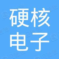硬核(台州)电子商务有限公司