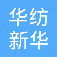 安徽华纺新华置业有限公司