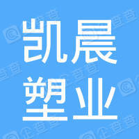 安徽凯晨塑业科技有限公司