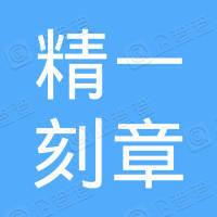 郑州精一刻章有限公司
