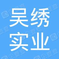 湖州吴绣实业投资有限公司