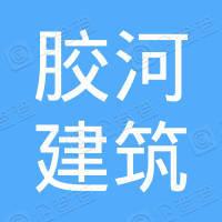 潍坊胶河建筑劳务有限公司