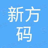深圳市新方码电脑科技有限公司