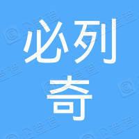 广州市必列奇服装有限公司