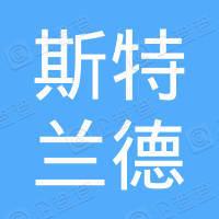 重庆斯特兰德科技有限公司