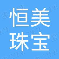深圳市恒美珠宝设计有限公司