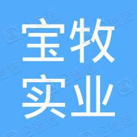 深圳市宝牧实业有限公司