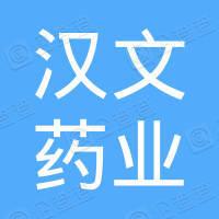 新蔡县汉文药业有限公司