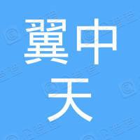 四川翼中天通讯工程有限公司