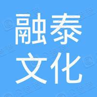 福州融泰文化传媒有限公司