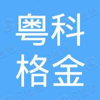 广东粤科格金先进制造投资合伙企业(有限合伙)