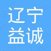 辽宁益诚现代机械工程科技有限公司