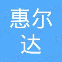 江苏惠尔达通信设备有限公司