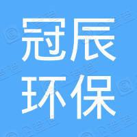 四川冠辰环保工程有限公司