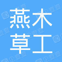 赣州燕木草工家具有限公司
