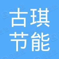 贺州古琪节能科技有限公司