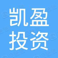 珠海凯盈投资合伙企业(有限合伙)