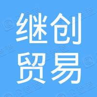 鄱阳县继创贸易有限公司