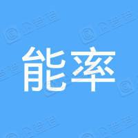 能率热水器售后服务(深圳)有限公司