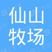 福建省仙山牧场实业有限公司