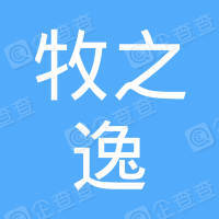青岛牧之逸电子商务有限公司