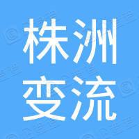 株洲变流技术国家工程研究中心有限公司