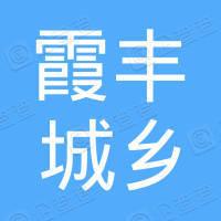 赤城县霞丰城乡发展集团有限公司