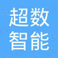 浙江超数智能科技有限公司