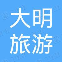 凤阳大明旅游发展(集团)有限公司