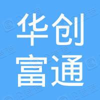 深圳华创富通科技有限公司
