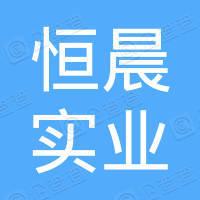 上海恒晨实业发展有限公司常熟尚湖花园酒店