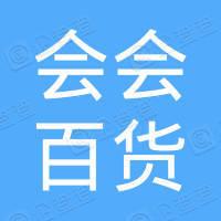 郸城县会会百货经营部