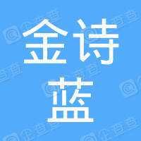 江西金诗蓝家具有限公司