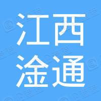 江西省淦通医疗器械有限公司