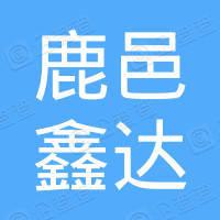 鹿邑县鑫达二手车销售有限公司