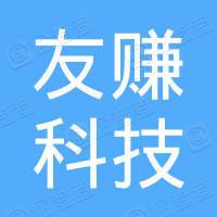 深圳友赚科技有限公司