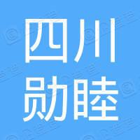 四川勋睦建设工程有限公司