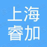 上海睿加网络科技有限公司