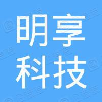 深圳市明享科技有限公司