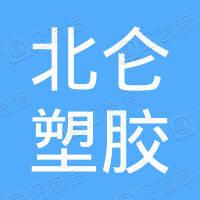 宁波市北仑塑胶阀门厂