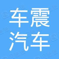 河北车震汽车销售有限公司
