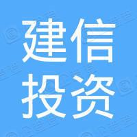 建信(北京)投资基金管理有限责任公司