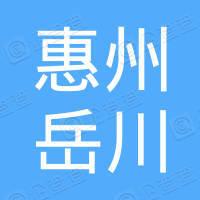 惠州市岳川機電設備有限公司資陽分公司