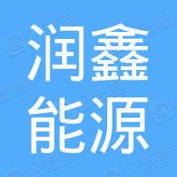 吉林润鑫能源科技有限公司
