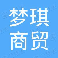 太康县梦琪商贸有限公司