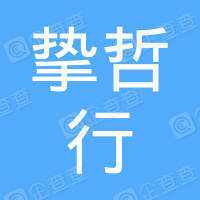 上海挚哲行实业有限公司