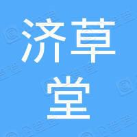 湖南济草堂金银花科技开发有限公司