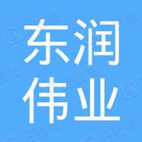 宁夏东润伟业实业股份有限公司