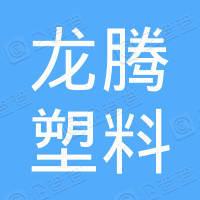 蚌埠龙腾塑料包装制品有限公司